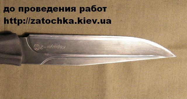 кизляр коршун-2 заточка2