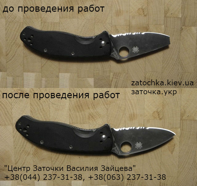 vostan_Spyderco_forum