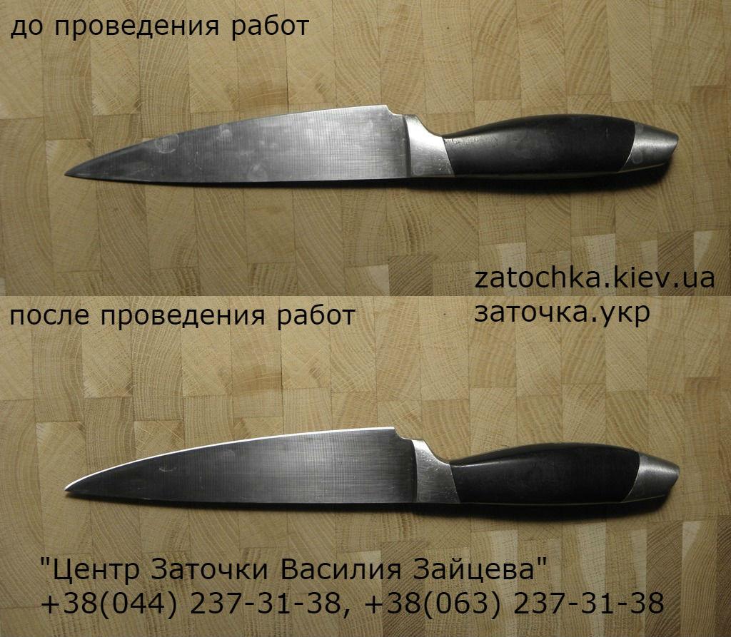 Заточка ножа BergHOFF