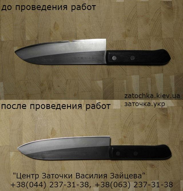нож, зааточк