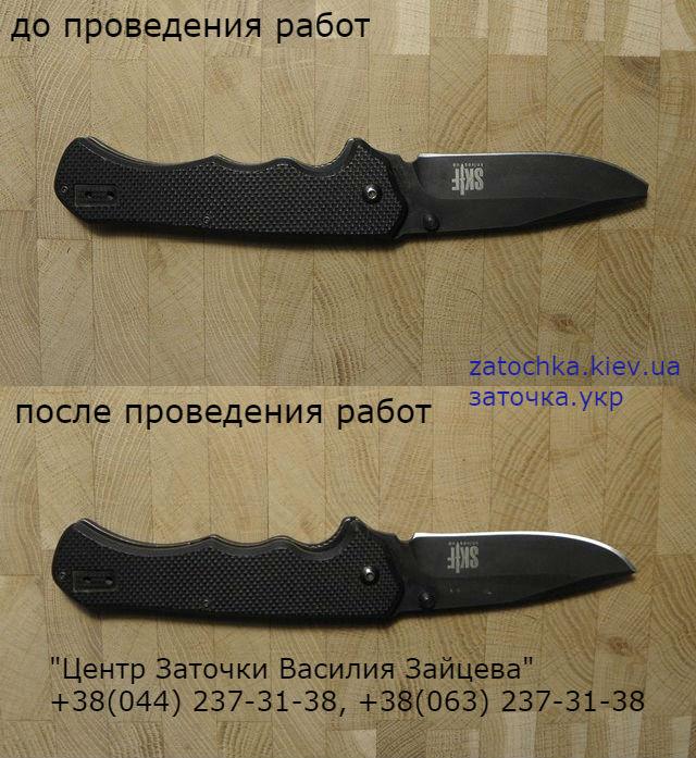 Восстановление складного ножа Skif.