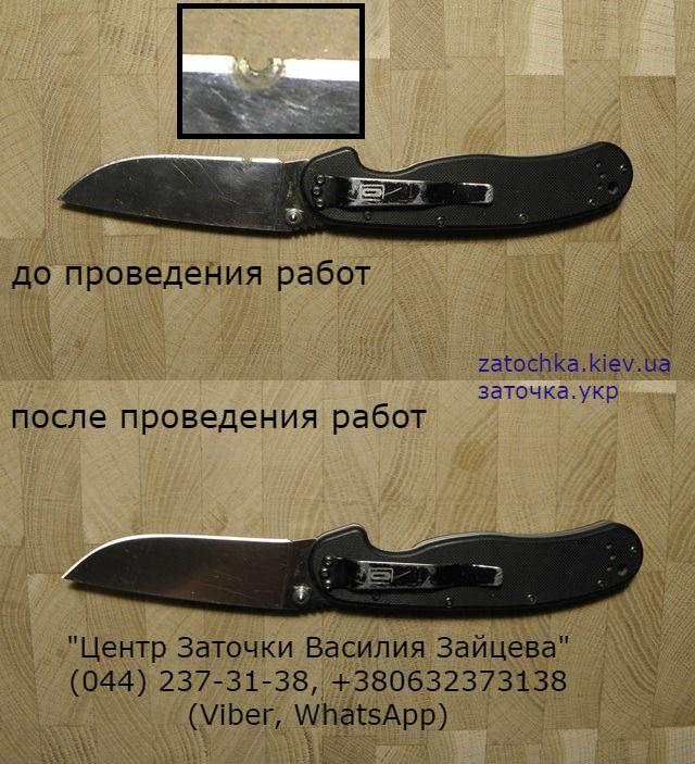 заточка, нож